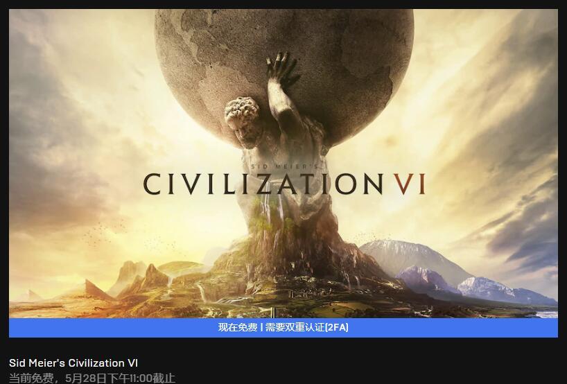 Epic本周喜加一 《文明6》已可免费领取